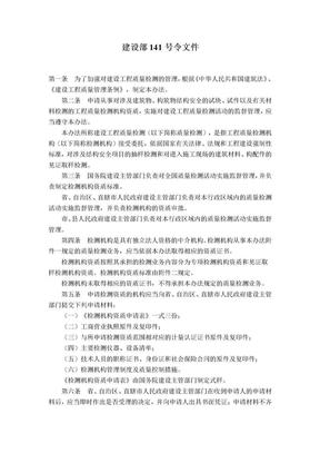《建设部141号令文件》.doc
