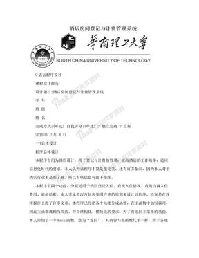 酒店房间登记与计费管理系统.doc