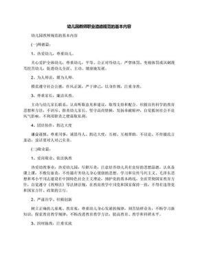 幼儿园教师职业道德规范的基本内容.docx