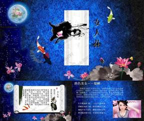 中国古代文学史.ppt
