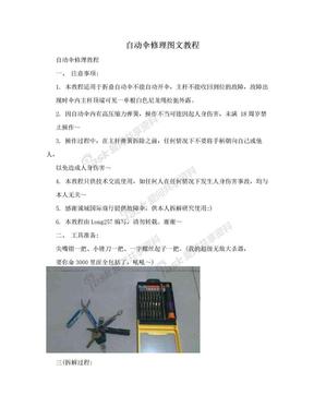 自动伞修理图文教程.doc