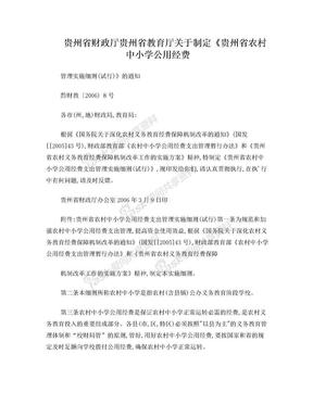 贵州省农村中小学公用经费管理实施细则(试行)黔财教〔2006) 8号.doc