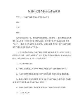 知识产权战略合作协议4.doc