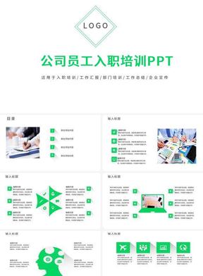 公司员工入职培训PPT.pptx