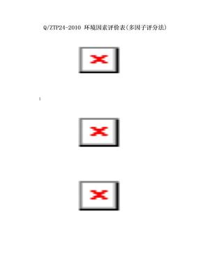 环境因素评价表(多因子评分法).doc