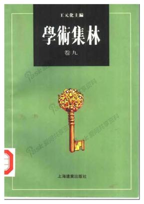 《学术集林》(9).pdf