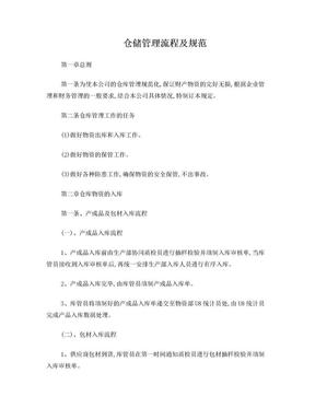仓储管理流程及规范.doc