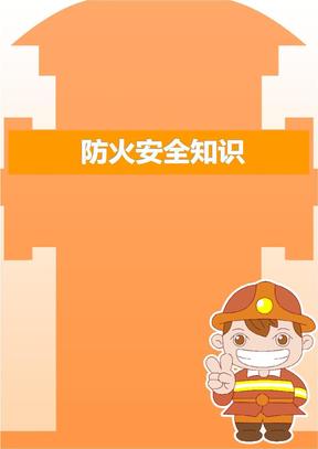 防火安全知识.doc