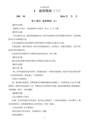 新人教版五年级数学(下册)全册教案.doc