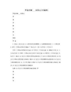 罗盘详解___宋国元(可编辑).doc