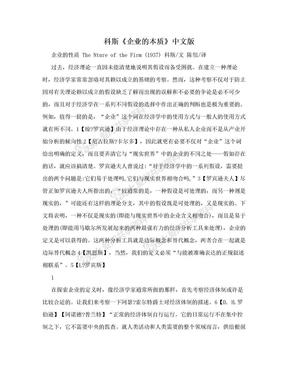科斯《企业的本质》中文版.doc