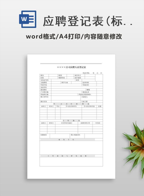 应聘登记表(标准模板)