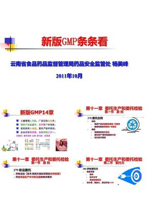 委托生产和委托检验----云南省药品安全监管处杨美峰2011.10.ppt
