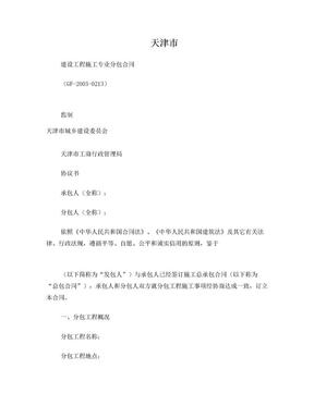 天津市建设工程施工专业分包合同.doc