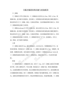 大肠小肠的结构功能与疾病防治.doc