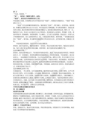 中国历代谋略故事解析.doc