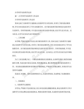 小学科学实验教学总结.doc