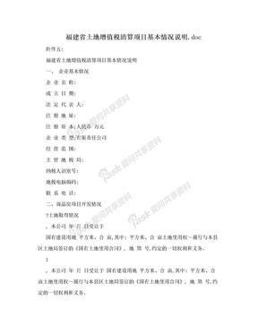 福建省土地增值税清算项目基本情况说明.doc.doc