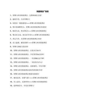 快捷酒店广告语.docx