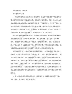 高中文科学习方法总结.doc