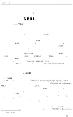 未来财务报告——XBRL在我国应用的现状、问题和对策.pdf