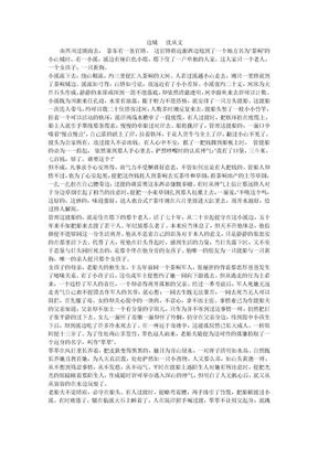边城   沈从文.doc