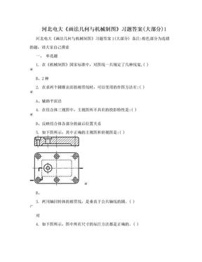 河北电大《画法几何与机械制图》习题答案(大部分)1.doc