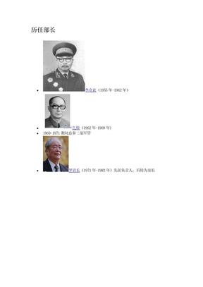 中共中央调查部长.doc