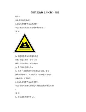 《危险废物标志牌式样》精要.doc