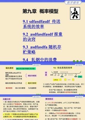 第九章_概率模型(清华大学数学建模教程).ppt