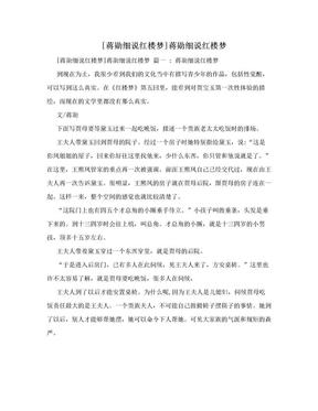 [蒋勋细说红楼梦]蒋勋细说红楼梦.doc