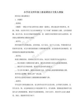 小学语文四年级上册说课设计全集人教版.doc