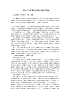 浅析中学生课外阅读的兴趣培养策略.doc