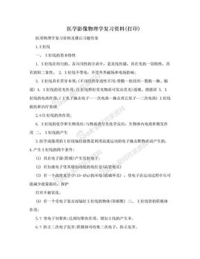 医学影像物理学复习资料(打印).doc
