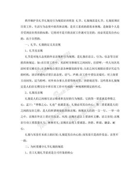 商场保安人员礼节礼貌及行为规范培训教案(草).doc
