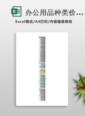 办公用品种类价格表.xls