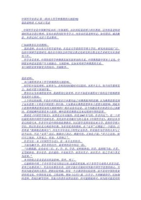 中国哲学史讲记.docx
