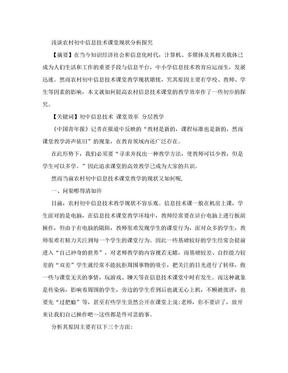 初中信息技术教学论文 浅谈农村初中信息技术课堂现状分析探究.doc