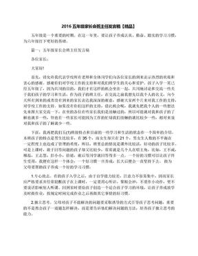 2016五年级家长会班主任发言稿【精品】.docx
