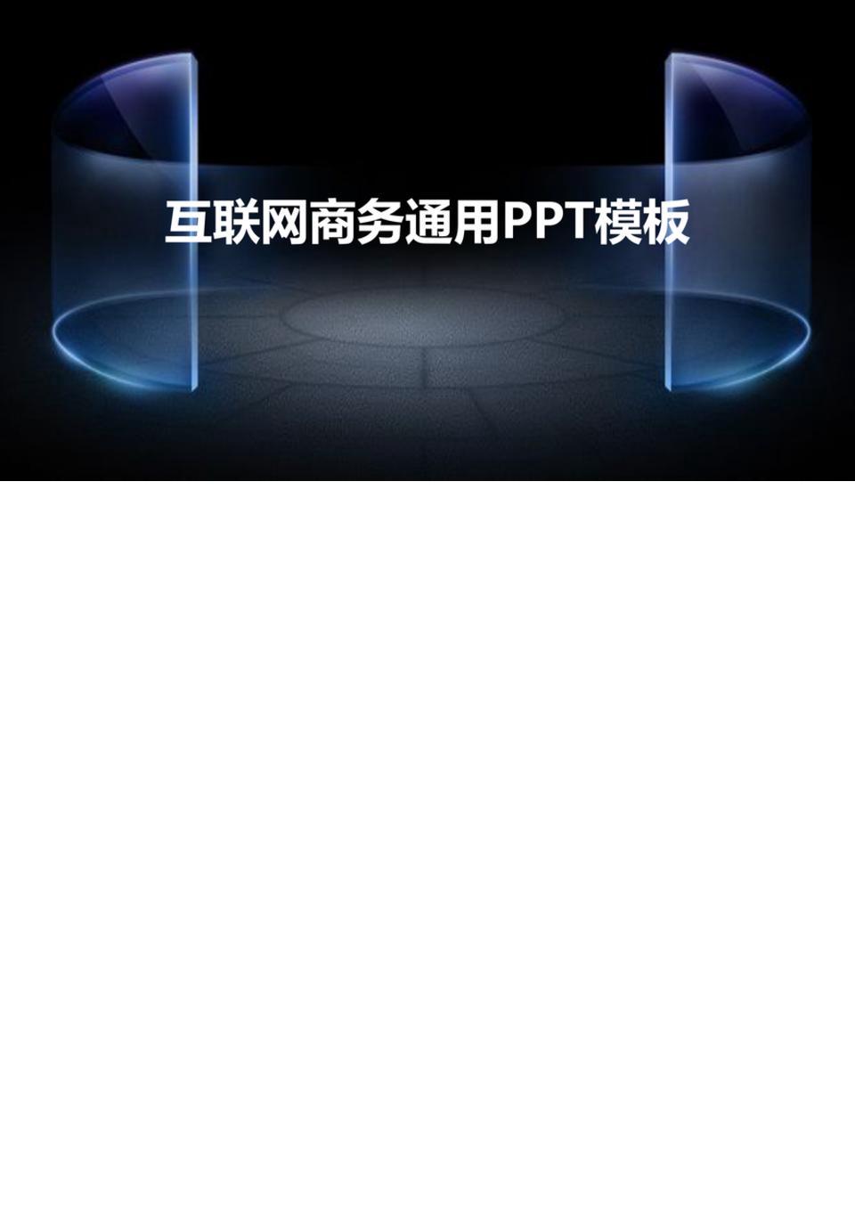 科技互联网商务化PPT模板.pptx
