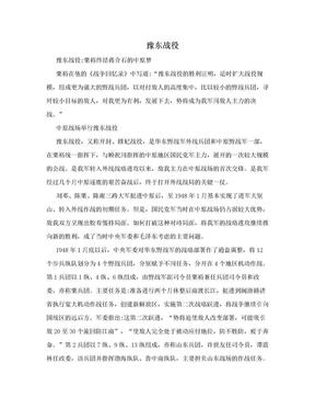 豫东战役.doc