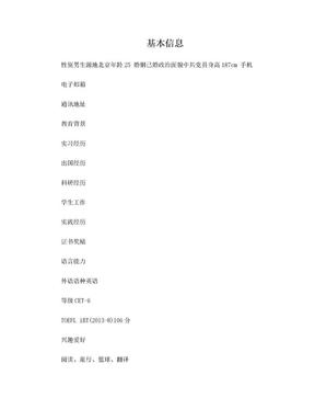 个人简历(表格版).doc