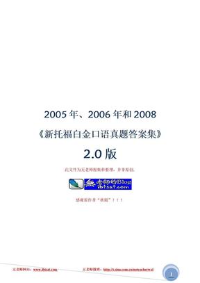 iBT新托福白金口语真题答案集(2.0版)【无老师力荐】.doc