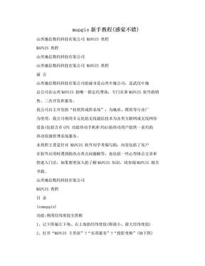 mapgis新手教程(感觉不错).doc