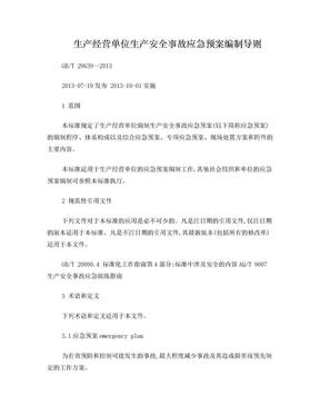应急预案编制导则(GBT_29639—2013)[1].doc