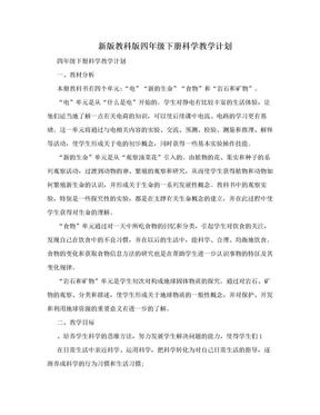 新版教科版四年级下册科学教学计划.doc