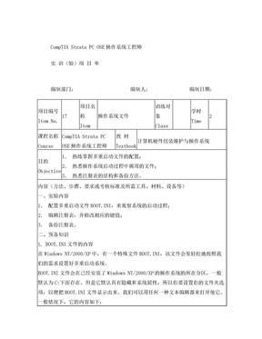 实训项目单2 操作系统文件.doc