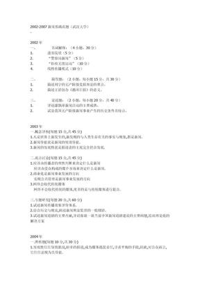 武汉大学99-07年新闻传播学试题.doc