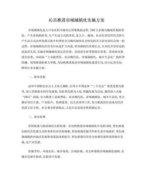 沁县推进市域城镇化实施方案.doc