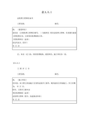2013版建设工程监理规范表格样表.doc